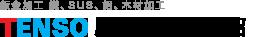 鈑金加工 鐵、SUS、鋁、木材加工 TENSO服務與機器介紹
