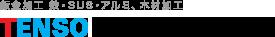 板金加工・鉄・SUS・アルミ・木材加工 TENSOサービス・機器紹介